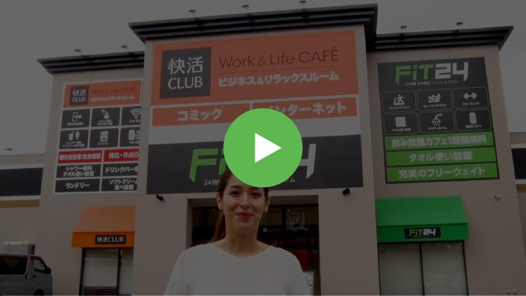 快活 クラブ 平塚